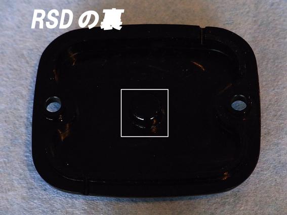 RSD フロントマスターシリンダーカバー96-2011 Big Twin/96-03XL